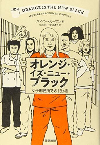 オレンジ・イズ・ニュー・ブラック 女子刑務所での13ヵ月の詳細を見る