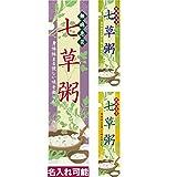 のぼり 「七草粥」名入れのぼり旗 低コスト短納 450mm×1,800mm