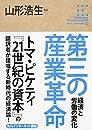 角川インターネット講座  10  第三の産業革命経済と労働の変化