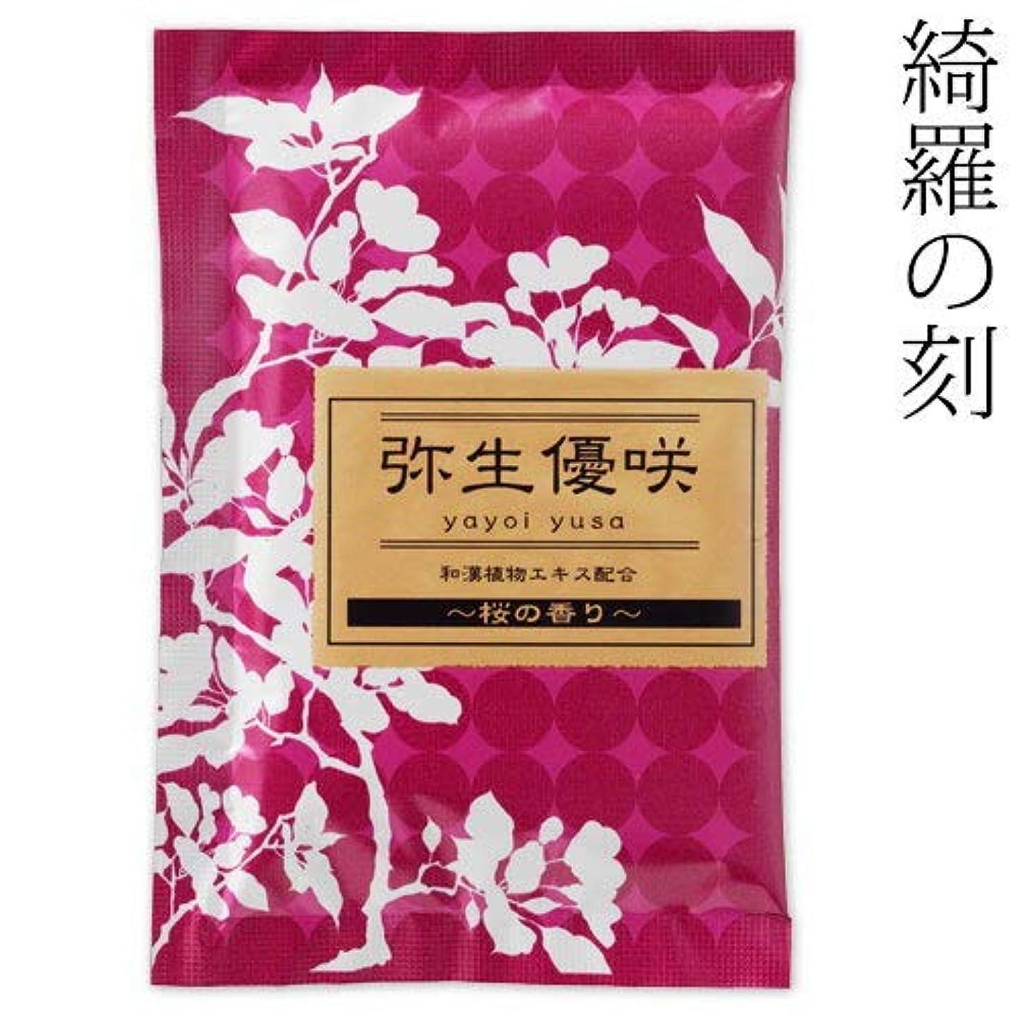 争う依存するメッシュ入浴剤綺羅の刻桜の香り弥生優咲1包石川県のお風呂グッズBath additive, Ishikawa craft