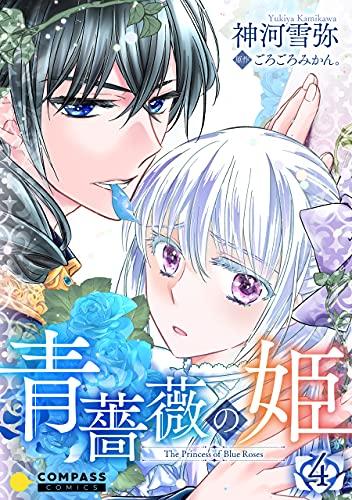 青薔薇の姫(4) (コンパスコミックス)