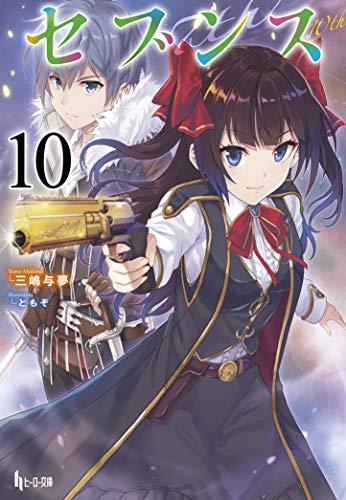 セブンス 10 (ヒーロー文庫) - 三嶋 与夢, ともぞ
