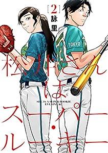 松井さんはスーパー・ルーキー(2) (イブニングコミックス)