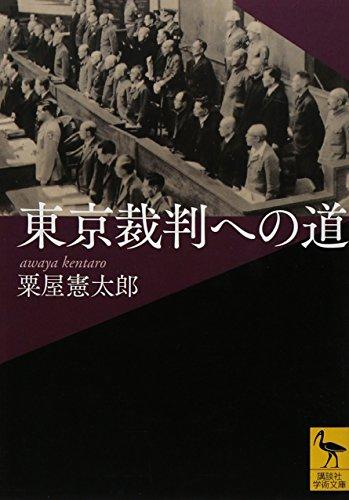 東京裁判への道 (講談社学術文庫)