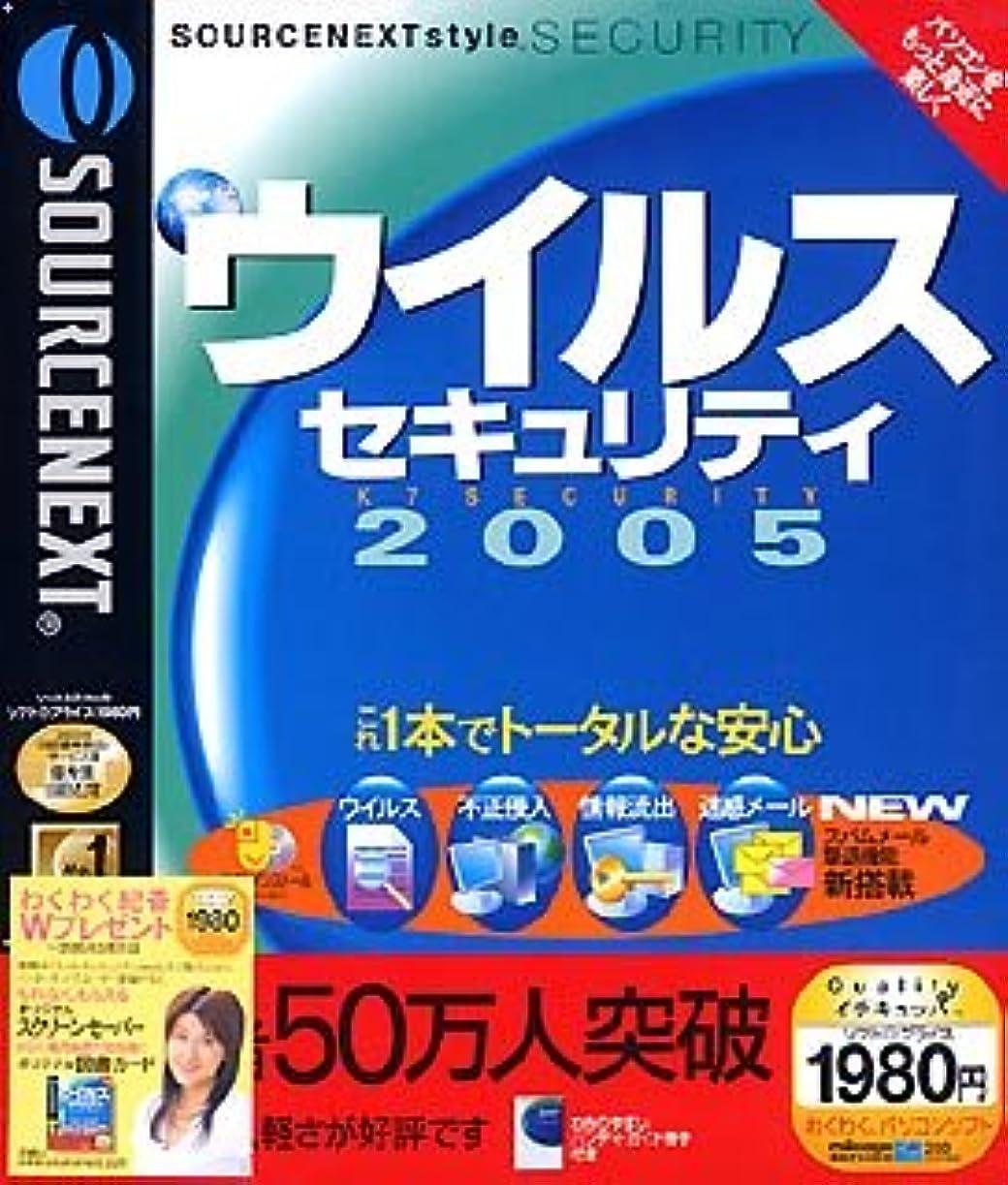 もろいペーストキャンドルウイルスセキュリティ 2005(旧版)