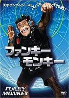 ファンキー・モンキー [DVD]