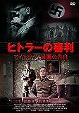 ヒトラーの審判 アイヒマン、最期の告白[DVD]