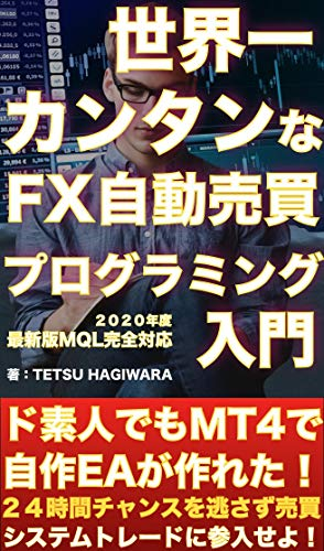 世界一カンタンなFX自動売買EAプログラミングの教科書: 初心者が無料で自作EAを作る方法【最新MT4完全対応】
