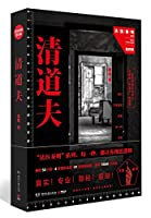 Scavenger (Chinese Edition)