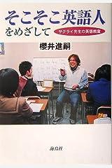 そこそこ英語人をめざして―サクライ先生の英語教室 単行本