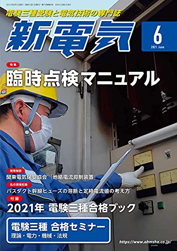 新電気 2021年 06 月号 [雑誌]