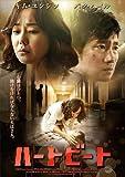 ハートビート[DVD]