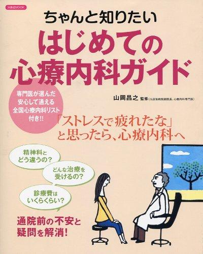 ちゃんと知りたい はじめての心療内科ガイド (洋泉社MOOK)