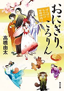 ぽんぽこ シリーズ 第01-06巻