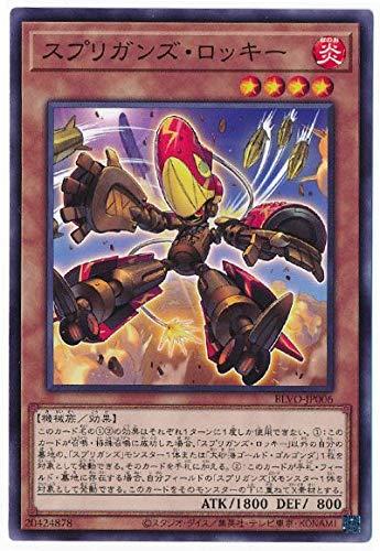 遊戯王 第11期 03弾 BLVO-JP006 スプリガンズ・ロッキー