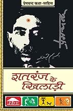Shatranj Ke Khiladi (Hindi Edition)