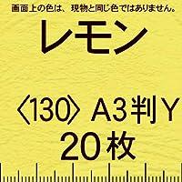 レザック66(濃色少量)A3Y<130>レモン(20枚)