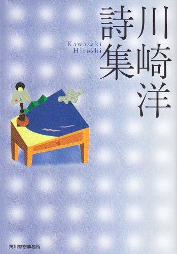川崎洋詩集 (ハルキ文庫 か 10-1)の詳細を見る
