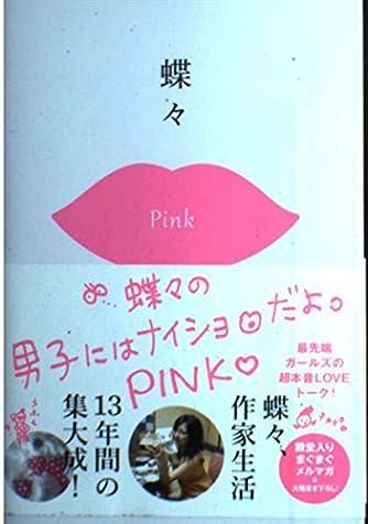 蝶々の男子にはナイショだよ。PINK
