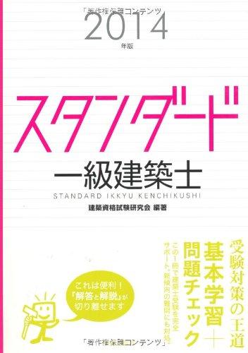 Sutandado ikkyu kenchikushi. 2014.