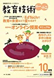 教育技術 小一・小二 2020年 10月号 [雑誌] 教育技術シリーズ