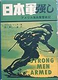 日本軍強し―アメリカ海兵隊奮戦記 (1963年)