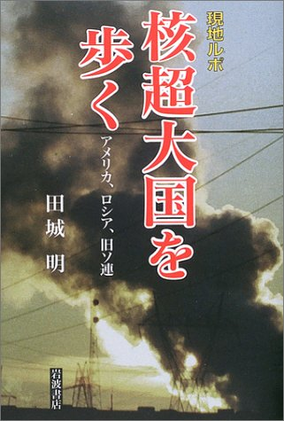 America, Russia, the former Soviet Union - to walk the local Lupo nuclear superpower (2003) ISBN: 4000227327 [Japanese Import]