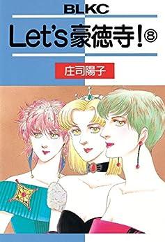 [庄司陽子]のLet's豪徳寺!(8) (BE・LOVEコミックス)