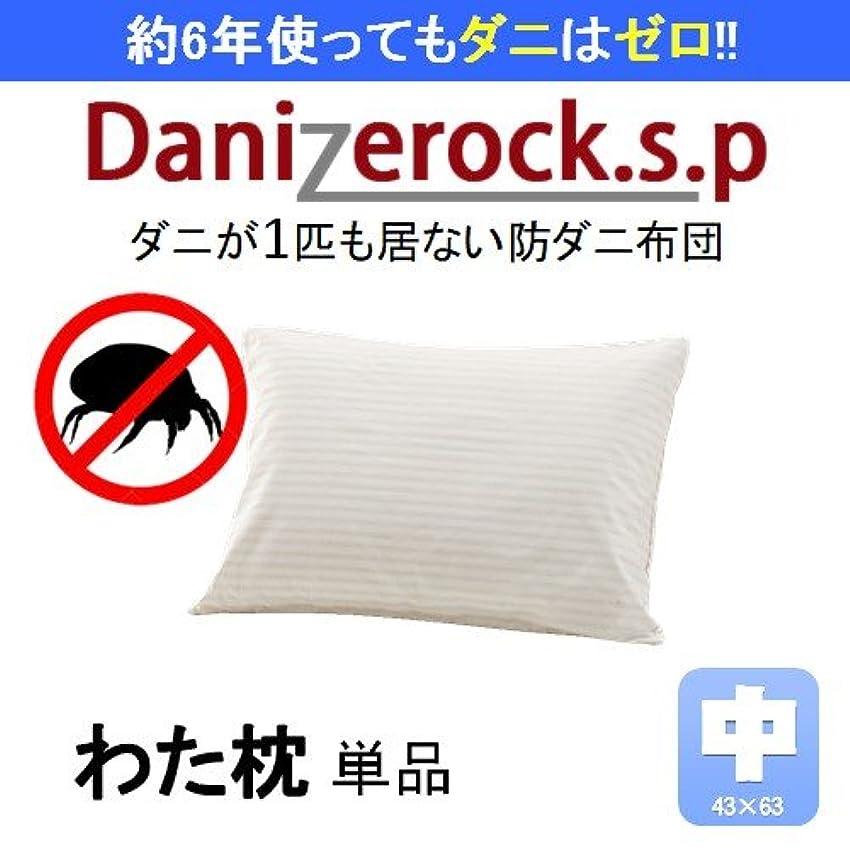 ディスコ明確な略語ダニゼロック.S.P ストライプ 防ダニ まくら (43×63, ナチュラル)