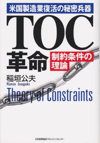 米国製造業復活の秘密兵器 TOC革命―制約条件の理論