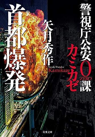 警視庁公安0課 カミカゼ(3)-首都爆発 (双葉文庫)
