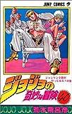 ジョジョの奇妙な冒険 40 (ジャンプコミックス)