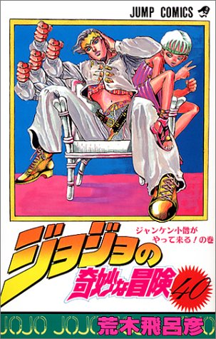 ジョジョの奇妙な冒険 40 (ジャンプコミックス)の詳細を見る