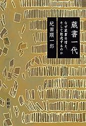 紀田順一郎『蔵書一代』(松籟社)