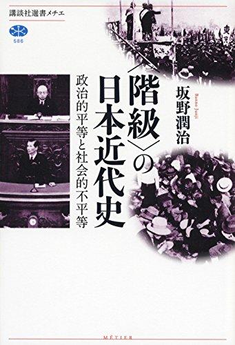 〈階級〉の日本近代史 政治的平等と社会的不平等 (講談社選書メチエ)