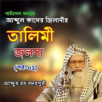 Gausel Ajom Abdul Qader Jilanir Talimi Jolsha, Pt. 1