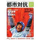 サンデー毎日緊急増刊 第83回都市対抗野球 2012年 7/21号 [雑誌]