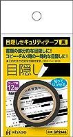 ヒサゴ 目隠しセキュリティテープ 12mm 黒 OP2446