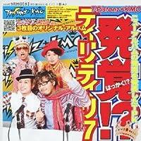 発覚!?ティリティリ7(初回限定盤)(DVD付)