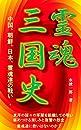 霊魂三国史: 中国、朝鮮、日本、霊魂達の戦い