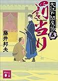 罰当り 大江戸閻魔帳(五) (講談社文庫)
