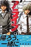 アライブ 最終進化的少年(9) (講談社コミックス月刊マガジン)