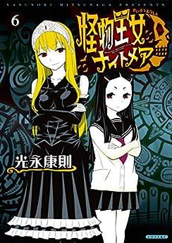 [光永康則]の怪物王女ナイトメア(6) (シリウスコミックス)