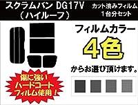 MAZDA マツダ スクラムバン DR17V ハイルーフ用 車種別 カット済み カーフィルム/ダークスモーク