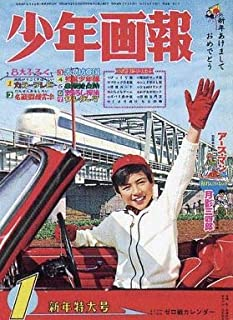 タイムスリップグリコ 思い出のマガジン 少年画報 1965年1月号 単品 食玩