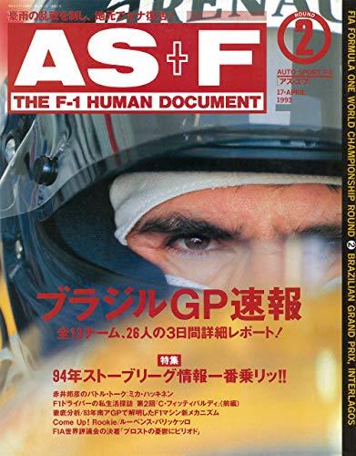 AS+F(アズエフ)1993 Rd02 ブラジルGP号 [雑誌]