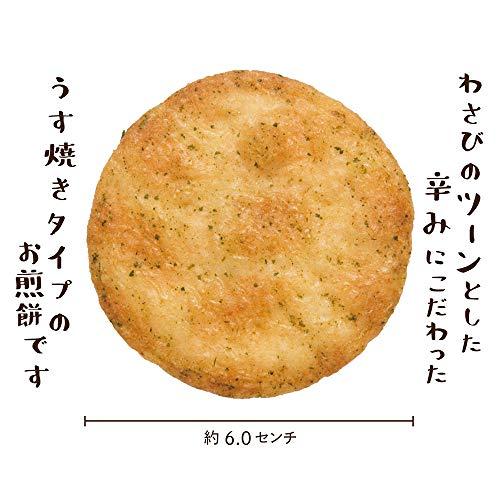 金吾堂製菓 わさびの極 17枚 ×12袋 [全年齢]