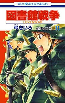 [弓きいろ, 有川浩]の図書館戦争 LOVE&WAR 11 (花とゆめコミックス)
