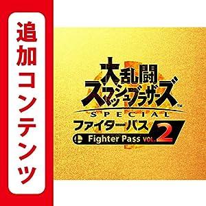 大乱闘スマッシュブラザーズ SPECIAL ファイターパス Vol. 2|オンラインコード版