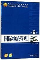 国际物流管理(第2版)